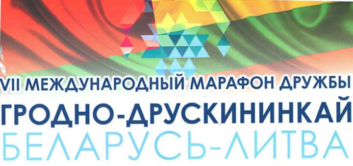 марафон дружбы лого