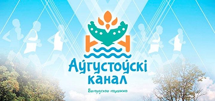 Августовский полумарафон logo
