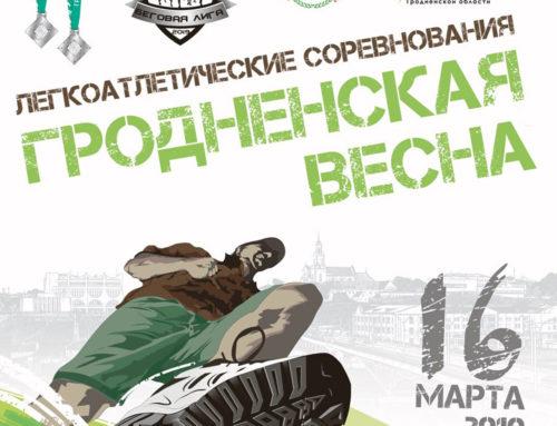 12-минутный бег на «Гродненской весне-2019»