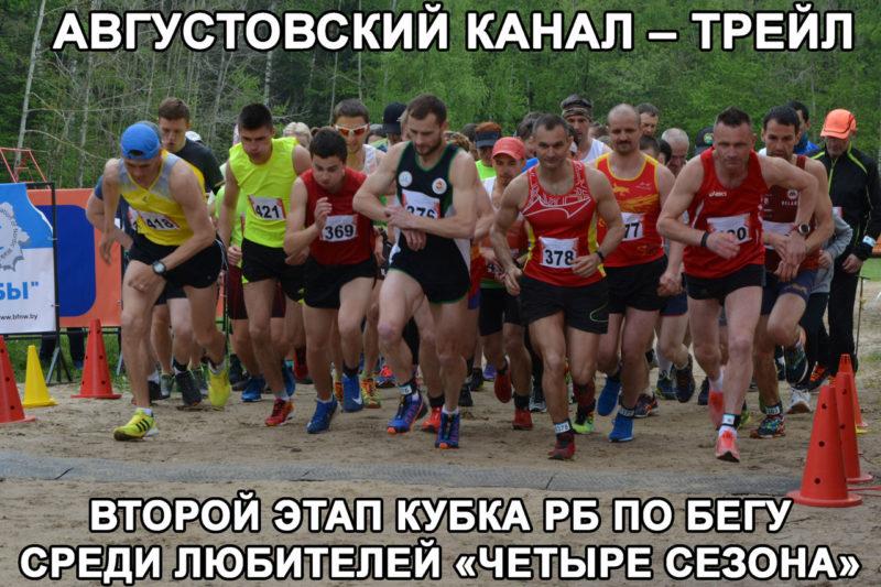августовский канал 5км