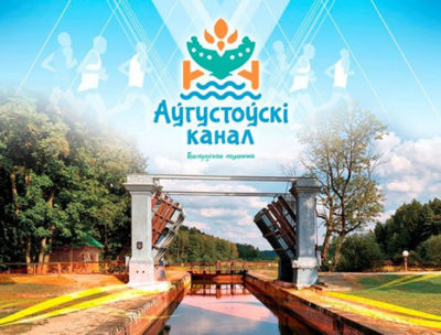 avgustovskii kanal treil