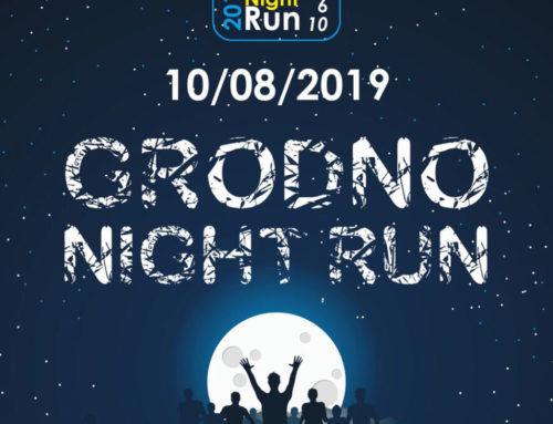 Гродненская ночная десятка 2019 – 3333м