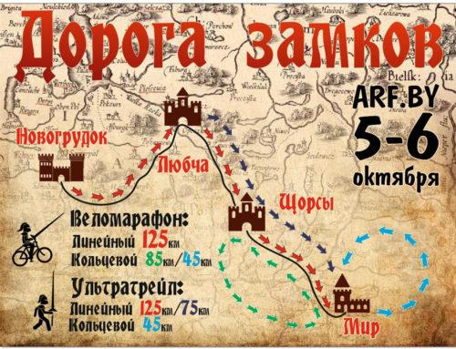 Ультра-трейл Дорога Замков