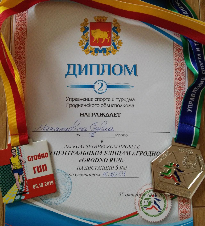 Grodno run 2019