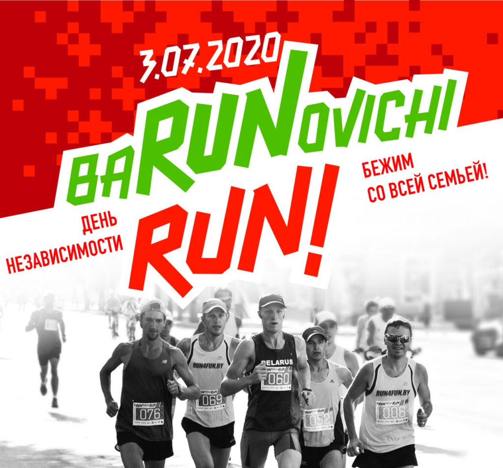 baRUNovichiRun