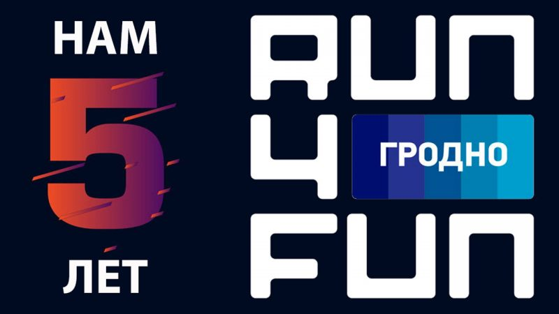 5 лет клубу run4fun.by