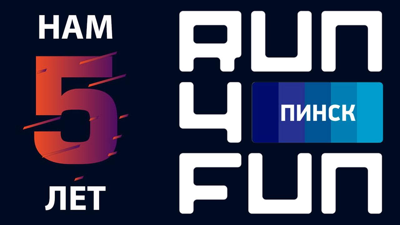 5 лет клубу run4fun.by