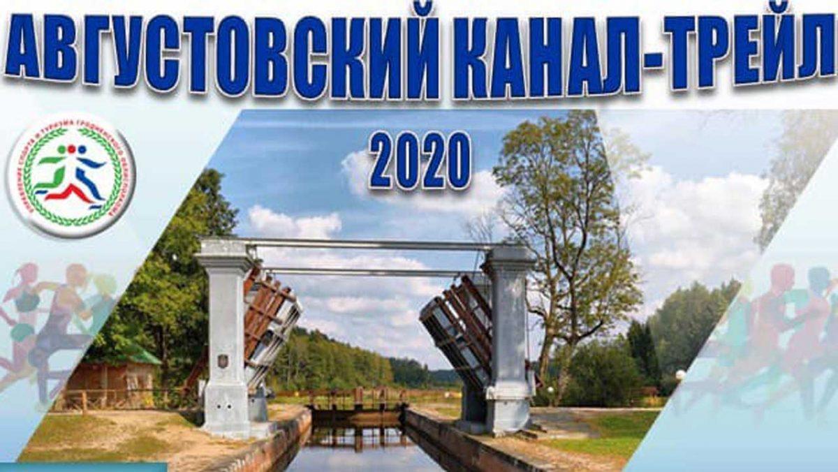 августовский канал трейл 2020 лого