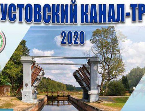Августовский канал — трейл 2020. Дистанция 22 км.