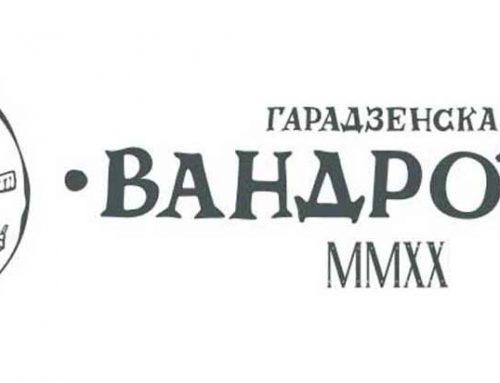 Гарадзенская Вандроўка 2020