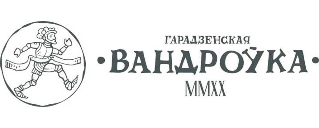 гарадзенская вандроука 2020 лого