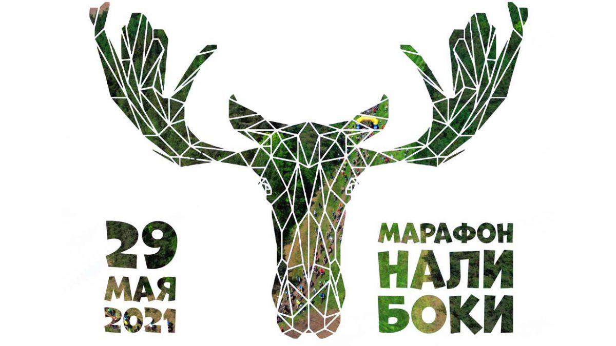 Налибоки 2021 лого